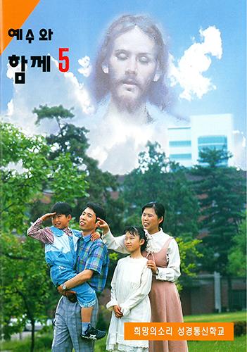제17과, 십자가 지신 예수님